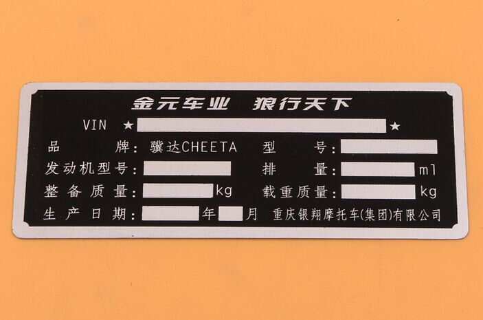 chemical etching aluminum nameplate
