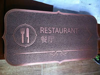 etched copper bronze plaque for restaurant